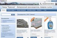 Обновлён дизайн сайта suvenir.zp.ua — товары, цены, описания